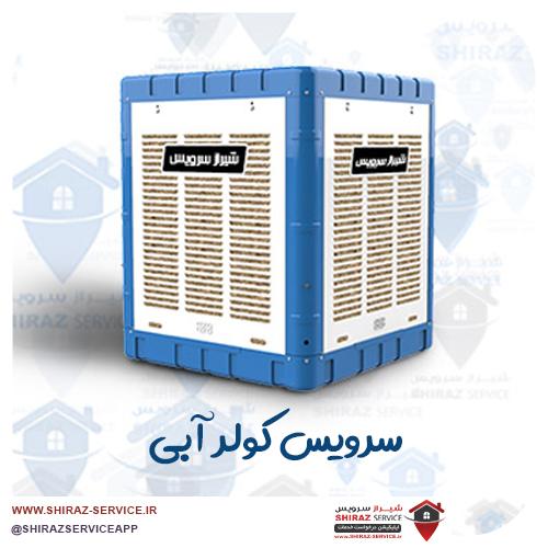 سرویس کولر آبی در شیراز