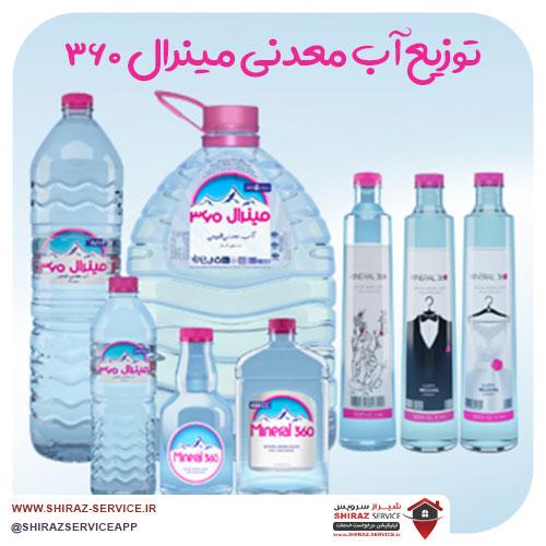 توزیع آب معدنی مینرال 360