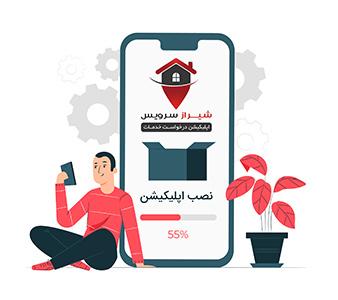 نصب اپلیکیشن درخواست آنلاین خدمات شیراز سرویس