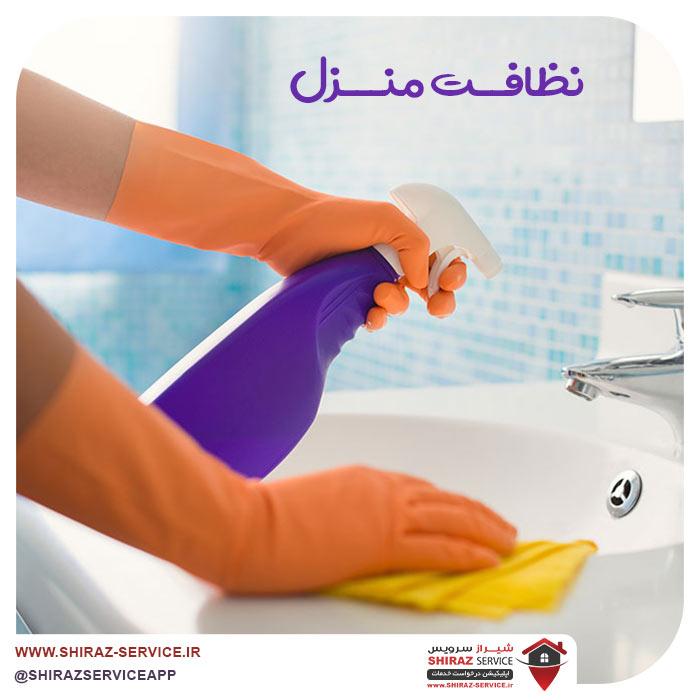 نظافت منزل در شیراز
